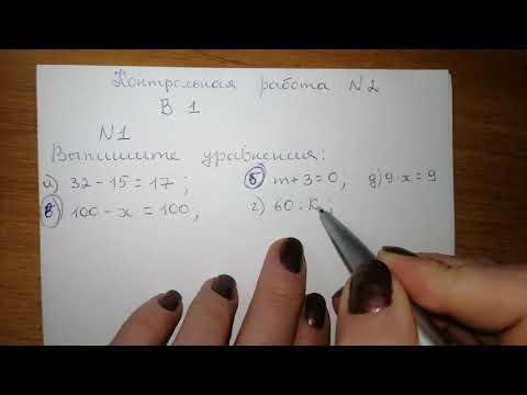 №1 Контрольная работа - 2 по Математике 5 класс 2 четверть. Выражения. Уравнения