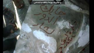 لسقط نظامك - أغاني الثورة السورية - أحرار الشام