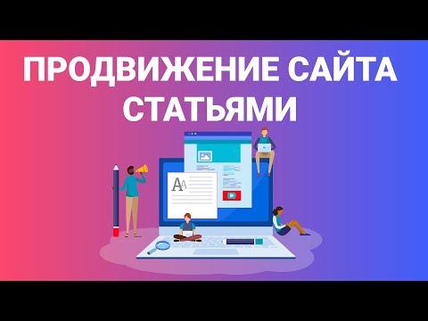 видео: Продвижение сайта статьями