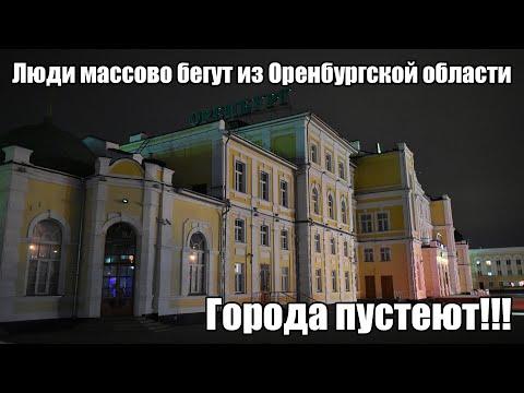 Люди массово бегут из Оренбургской области!!! Города Оренбуржья пустеют!!!