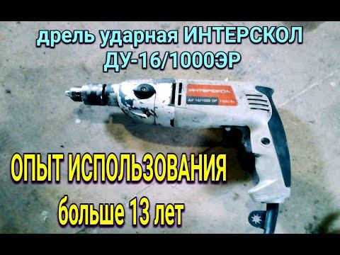 Большой опыт работы с дрелью ИНТЕРСКОЛ ДУ-16/1000ЭР, какие выводы.