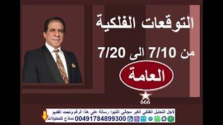 ح890/ التوقعات الفلكية العامة من 7/10 الى 7/20.. ابو مارك احمد الخميسي