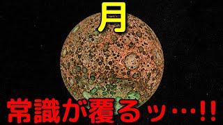 「月」の常識が覆った!最新の特大ニュース3選