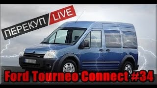 Перекуп LIVE #34-1 Ford Tourneo Connect
