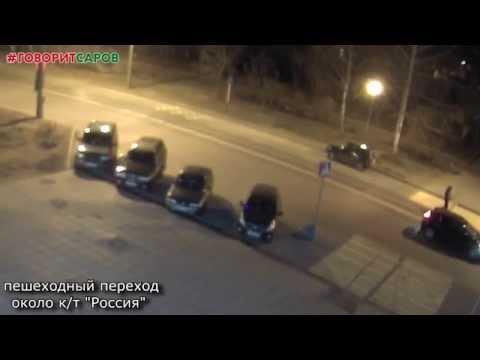 ДТП, женщина сбила ребенка на пешеходном переходе. 01.04.15 Саров