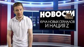 Новости МЫЛА №12 - Куча новых сериалов и Нация Z