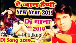 ऐ जान हैप्पी New year 2019 Bhojpuri Chandan Dhadkan RCM music Bhojpuri song 20 19