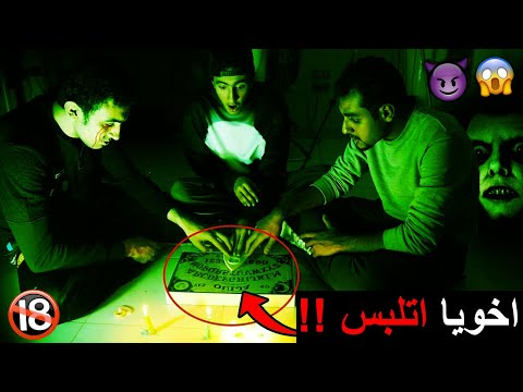 لعبنا لعبة ويجا الساعه 3:00 الفجر 😱😈!! ( اخويا لبسه جن !!! )
