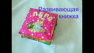 Развивающая книжка из ткани своими руками для девочки, г.Андреаполь, Тверская обл.