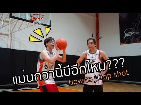 กระโดดชู้ตบาสยังไงให้ลงเป็นว่าเล่น :How To Jump Shot