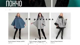 Мы сделали интернет магазин женской одежды Mirage Style