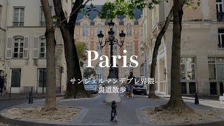【パリ6区、歴史と芸術の交差する町「サンジェルマンデプレ」】裏道散歩 !パリ在住フランス政府公認ガイド中村じゅんじと歩くパリ散歩