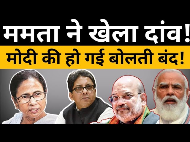 Mamta Banerjee ने ऐसा दांव खेला कि मोदी सरकार हो गई चारों खाने चित, जानें क्या हुआ?