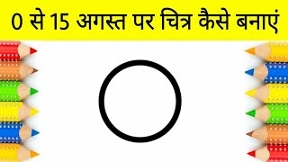 How to Draw independence day Poster | 15th August Best Drawing | step by step | Easy AP Drawing