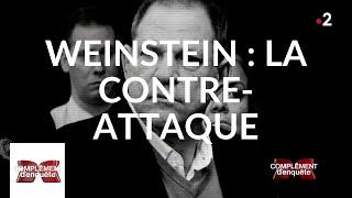 Complément d'enquête. Weinstein : la contre-attaque - 23 mai 2019 (France 2)