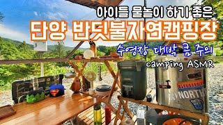 여름휴가 물놀이 추천/수영장 큰 캠핑장/마늘간장치밥/대…