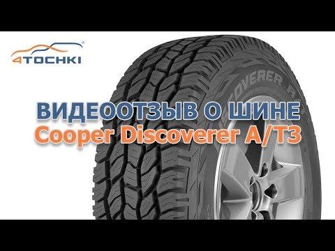 Видеоотзыв о шине Cooper Discoverer A/T 3 на 4 точки