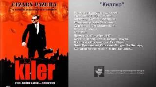 6. Киллер / killer ( фильм, 1997 )