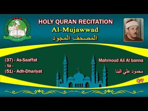 Holy Quran Complete (Mujawwad/المجود) Mahmoud Ali Al banna 8/7 محمود علي البنا