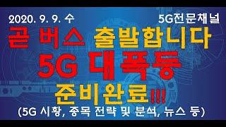 5G 대폭등 준비완료!  5G 분석(9. 9.수), 전…