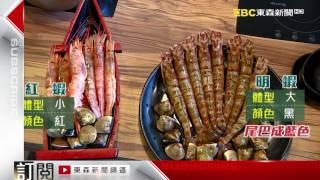 一桌七千!吃「天使紅蝦」喊貴 店家澄清:使用明蝦
