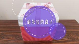 禮物盒爆炸卡│潘朵拉的盒子-生日禮物