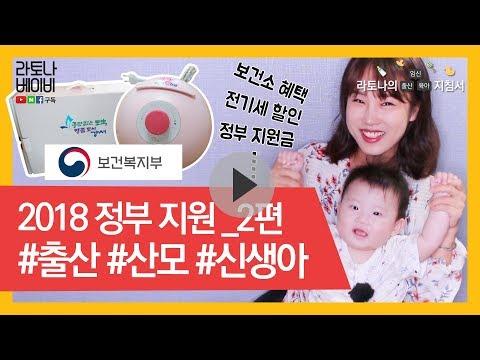 [라토나베이비] 2018 출산 정부지원 2편~ #출산 #산모 #신생아