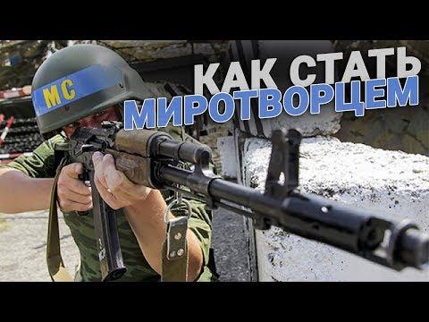Как попасть в миротворческие войска россии