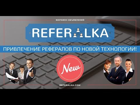REFERALKA.COM - сервис для привлечения рефералов и заработка!