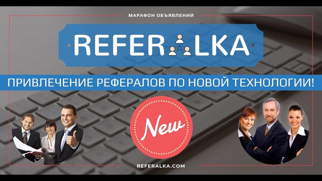 Сервис для Привлечения Рефералов и Заработка! автоматические сервисы по заработку
