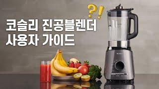 코슬리 진공블렌더 KMT-810 사용자 가이드 (new…