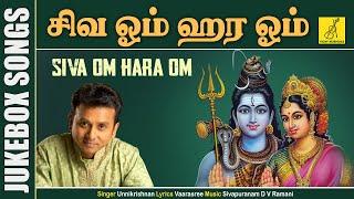 Siva Om Hara Om - JukeBox || UnniKrishnan, Ramu || Sivan Songs || Tamil Devotional || Vijay Musicals