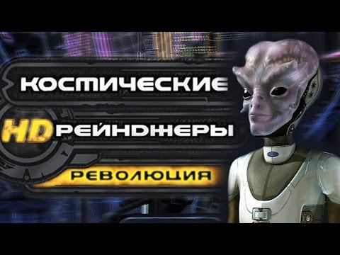 КР HD: Революция #1 - Охота на астероиды