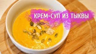 Крем-суп тыквенный | суп-пюре из тыквы