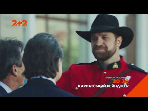 Карпатський рейнджер - прем'єра 24 лютого на 2+2