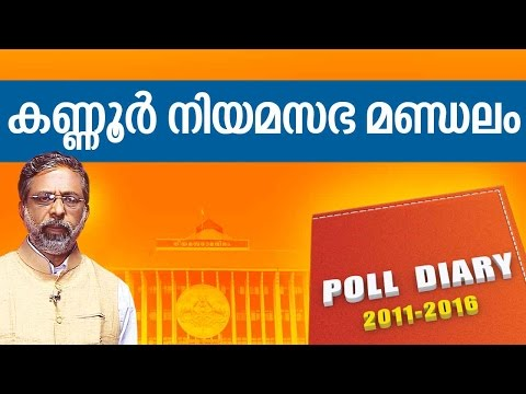 Kerala Election 2016 Kannur Elections at a glance | Poll Diary 01-04-2016 | Kaumudy TV