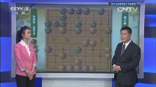 《象棋世界》20151017孙浩宇VS宿少峰