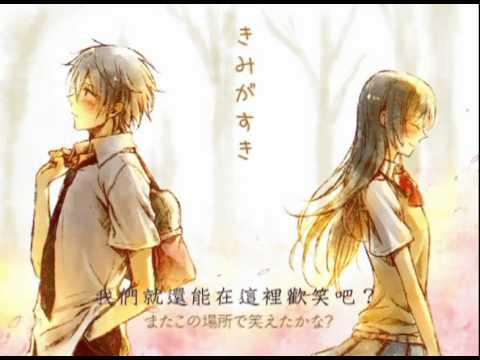 「きみがすき」歌ってみた。【イナカモノ】中文字幕