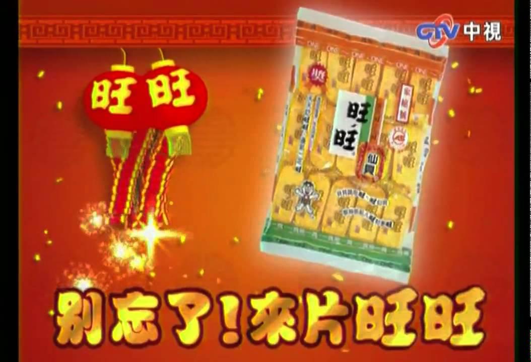 美國中文網購: 旺旺仙貝 拜年篇 - YouTube