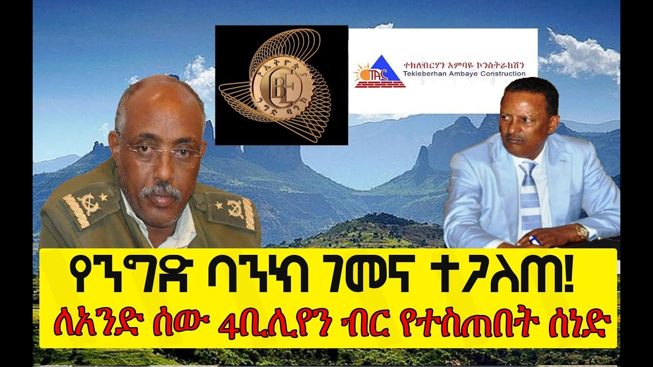 Commercial Bank Of Ethiopia Finally Expose