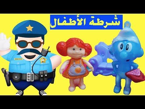 سنفور عمل مقلب شرطة الأطفال في تقى ياترى عملت ايه