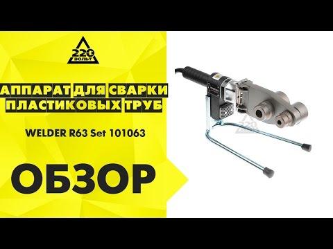Аппарат для сварки пластиковых труб WELDER R63 Set 101063