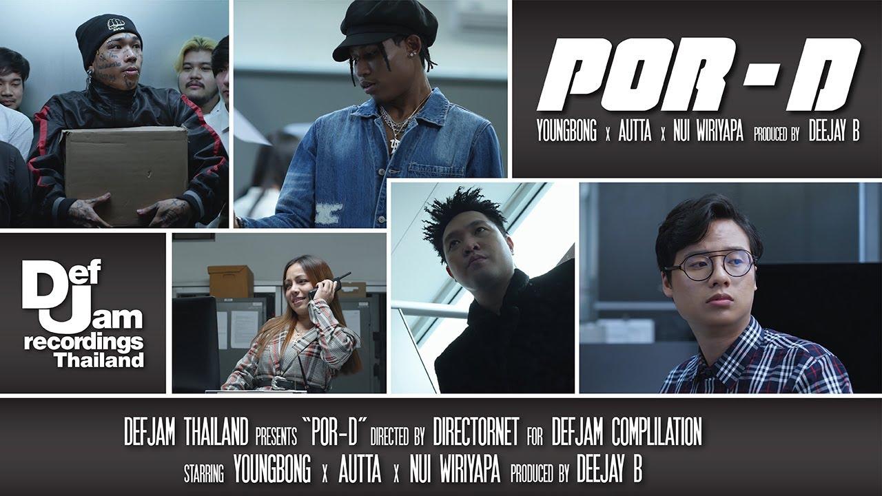 POR-D - Def Jam Thailand : YOUNGBONG x AUTTA x NUI WIRIYAPA [Official Music Video]