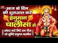 Gambar cover LIVE: हनुमान चालीसा पाठ | Hanuman Chalisa Chanting | Jai Hanuman Gyan Gun Sagar