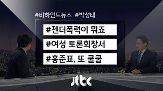 [비하인드 뉴스] 한국당 토크 콘서트…마초에서 여성으로? thumbnail