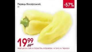 видео Акции и скидки супермаркетов Тернополя