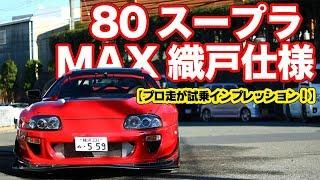 MAX織戸スープラをプロ走が辛口インプレッション! スープラ 検索動画 27