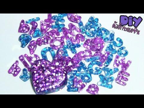 สอนทำตัวอักษรเรซิ่น กากเพชร How to Make a Alphabet Resin Glitter Letters