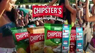 Акция от любимого бренда Chipsters