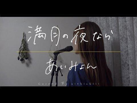 《歌詞付き》あいみょん - 満月の夜なら(piano version)cover.